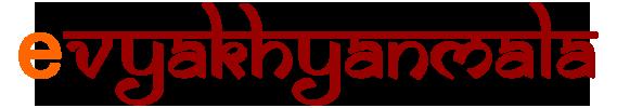 eVyakhyanMala